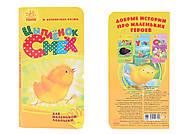 Детская книжка-крошка «Цыпленок Смех», Ч543002Р