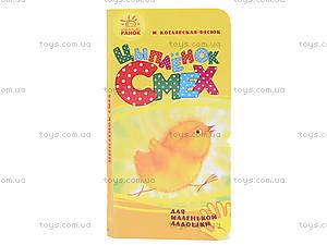 Детская книжка-крошка «Цыпленок Смех», Ч543002Р, цена