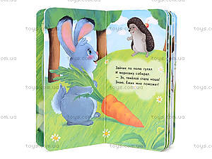 Книжка-крошка «Добрый ёжик», Ч543005Р, фото