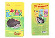 Книжка-крошка «Добрый ёжик», Ч543005Р, купить