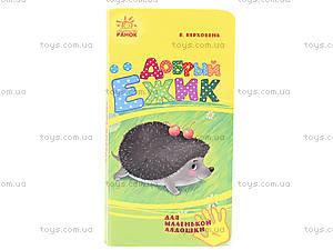 Книжка-крошка «Добрый ёжик», Ч543005Р, цена