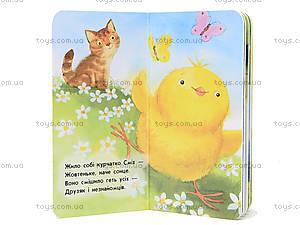 Книжка-крошка «Цыпленок Смех», Ч543008У, купить