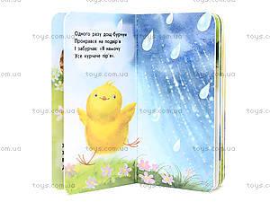 Книжка-крошка «Цыпленок Смех», Ч543008У, фото