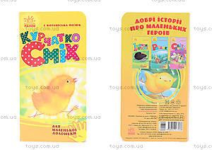 Книжка-крошка «Цыпленок Смех», Ч543008У