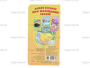Книжка-крошка «Цыпленок Смех», Ч543008У, отзывы
