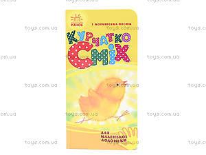 Книжка-крошка «Цыпленок Смех», Ч543008У, цена
