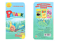 Детская книжка-крошка «Улитка», Ч543007У, цена