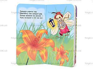Книжка-крошка «Светлячок», Ч543001Р, купить