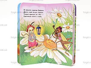 Книжка-крошка «Светлячок», Ч543001Р, фото