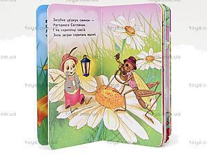 Детская книжка-крошка «Светлячок», Ч543003У, фото