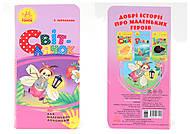 Детская книжка-крошка «Светлячок», Ч543003У, купить