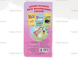 Детская книжка-крошка «Светлячок», Ч543003У, отзывы