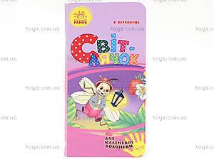 Детская книжка-крошка «Светлячок», Ч543003У, цена