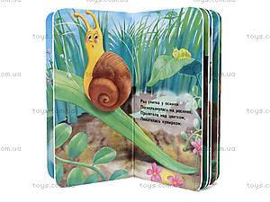 Книжка-крошка «Улитка», Ч543006Р, фото