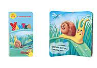 Книжка-крошка «Улитка», Ч543006Р, купить