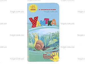 Книжка-крошка «Улитка», Ч543006Р, цена