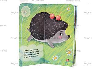 Книжка-крошка «Ёжик-добряк», Ч543004У, купить