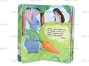 Книжка-крошка «Ёжик-добряк», Ч543004У, фото