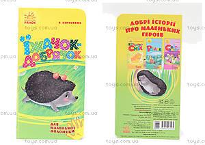 Книжка-крошка «Ёжик-добряк», Ч543004У
