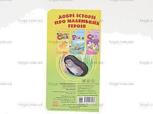 Книжка-крошка «Ёжик-добряк», Ч543004У, отзывы