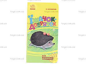 Книжка-крошка «Ёжик-добряк», Ч543004У, цена