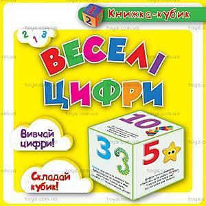 Книжка-кубик для малышей «Веселые цифры», 03770