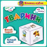 Книжка - кубик «Животные» на украинском, 03779