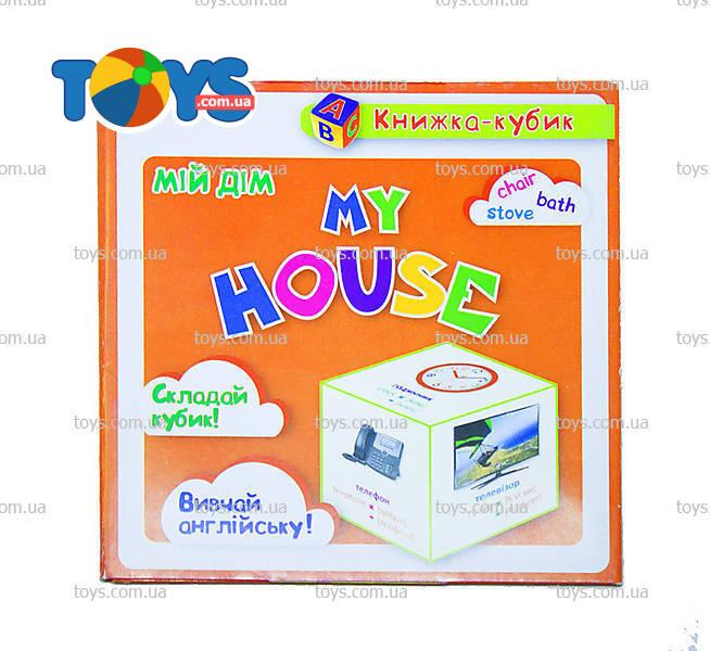 My House Toys