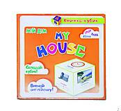 Книжка - кубик с карточками «My house», 03777, фото