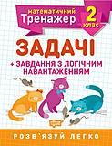 """Книжка: """"Математический тренажер 2 класс. Задачи и задания с логичной нагрузкой"""", 5573, toys"""