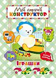 Книжка «Мій перший конструктор Іграшки», 04142, купить