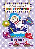 Книжка «Мій перший конструктор Космос», 04141, фото