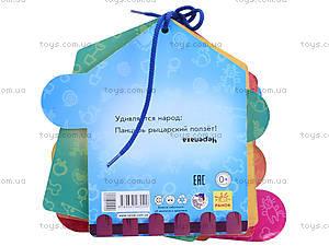 Книжка «Мягкие домики: В Африке», А379003Р, купить