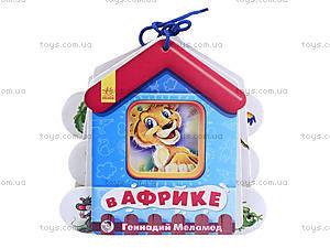 Книжка «Мягкие домики: В Африке», А379003Р, отзывы