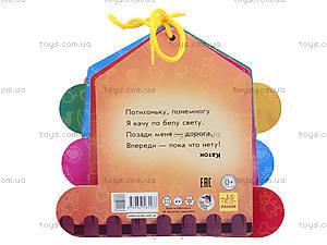 Книжка «Мягкие домики: В гараже», А379004Р, купить