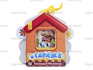 Книжка «Мягкие домики: В гараже», А379004Р, отзывы