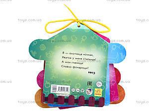 Книжка «Мягкие домики: В лесу», А379001Р, купить