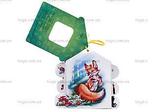 Книжка «Мягкие домики: В лесу», А379001Р, фото
