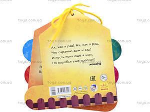 Книжка «Мягкие домики: В селе», А379002Р, купить