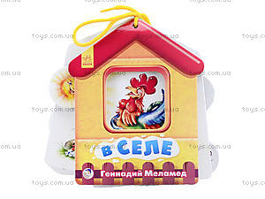 Книжка «Мягкие домики: В селе», А379002Р, отзывы