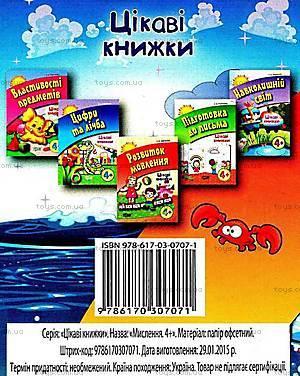 Книжка на развитие мышления, 03542, детские игрушки