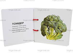 Книжка на шнурочке «Овощи», Талант, купить