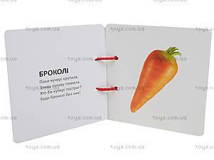 Книжка на шнурочке «Овощи», Талант, фото