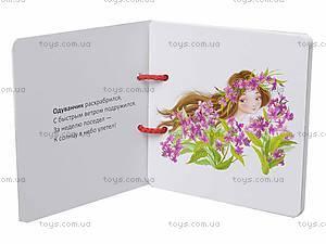 Книжка на шнурочке «Цветы», Талант, купить