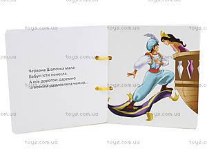 Книжка на шнурочке «Сказочная тропинка», Талант, купить