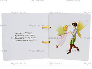 Книжка на шнурочке «Сказочная тропинка», Талант, фото