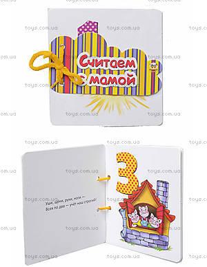 Книжка на шнурочке «Считаем с мамой», Талант