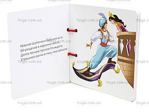 Книжка на шнурочке «Сказочная тропинка», русская, Талант, купить