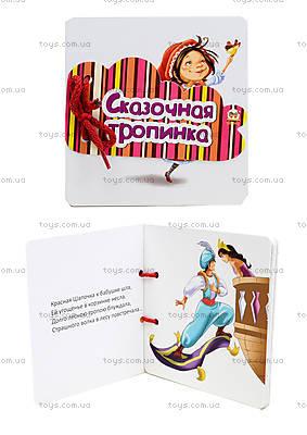 Книжка на шнурочке «Сказочная тропинка», русская, Талант
