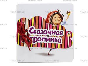 Книжка на шнурочке «Сказочная тропинка», русская, Талант, цена